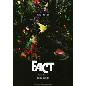 FACTの4thフルアルバム「burundanga」がバンド・スコアとして登場! 「FOSS」「pi...