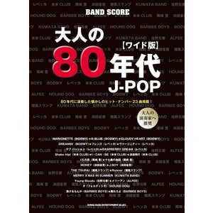 楽譜 バンド・スコア 大人の80年代J-POP[ワイド版]