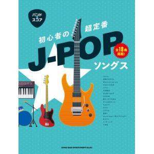 楽譜 バンド・スコア 初心者の超定番J-POPソングス ギター/ベースTAB譜付