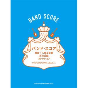 楽譜 バンド・スコア 軽音☆人気&定番ボカロ曲コレクション ギター/ベースTAB譜付
