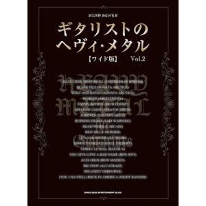 楽譜 バンド・スコア ギタリストのヘヴィ・メタル Vol.2[ワイド版]