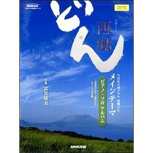 楽譜 NHK大河ドラマ「西郷どん」メインテーマ/ピアノ・ソロ・アルバム (オリジナル楽譜シリーズ) e-yoshiyagakki