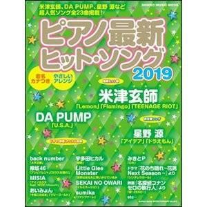 楽譜 ピアノ最新ヒット・ソング2019  (シンコー・ミュージック・ムック ピアノ・ソロ 初級)