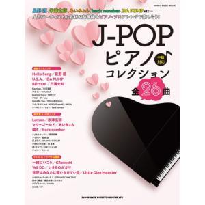 楽譜 J-POP ピアノ♪コレクション 中級 ピアノ・ソロ用アレンジ