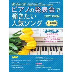 楽譜 ピアノの発表会で弾きたい人気ソング[2021年度版] 中〜上級 e-yoshiyagakki