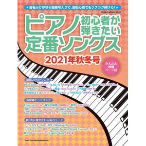 楽譜 ピアノ初心者が弾きたい定番ソングス[2021年秋冬号] 初級 e-yoshiyagakki