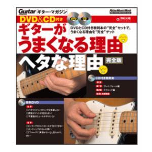 DVD&CD付き ギターがうまくなる理由 ヘタな理由 完全版|e-yoshiyagakki