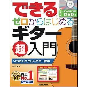 できる ゼロからはじめるギター超入門|e-yoshiyagakki