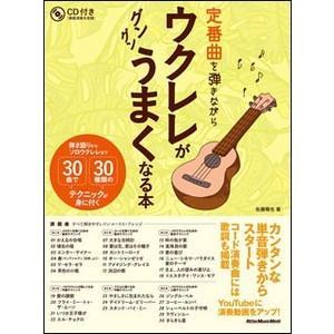 楽譜 定番曲を弾きながらウクレレがグングンうまくなる本|e-yoshiyagakki