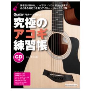 楽譜・教則本 究極のアコギ練習帳(大型増強版)|e-yoshiyagakki