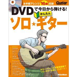 教則本 DVDで今日から弾ける! かんたんソロ・ギター