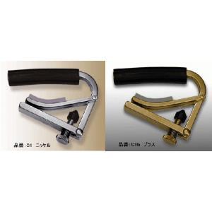 カポタスト  SHUBB(シュアブ シャブ) C1・C1b フォークギター用|e-yoshiyagakki