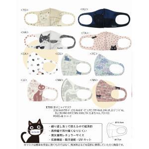 まけニャイマスク 洗って使える レギュラーサイズマスク ノアファミリー ネコ柄マスク e-yoshiyagakki