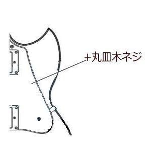 ヤマハ エレキギターパーツ SBG1820/SBG1802用 ピックガード用 +丸皿木ネジ 1本 e-yoshiyagakki
