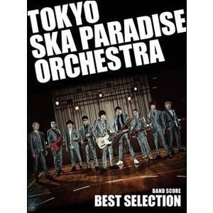 楽譜 東京スカパラダイスオーケストラ BEST SELECTION (バンド・スコア) スカパラ ベストセレクション
