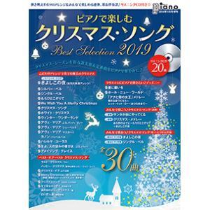 楽譜 月刊ピアノ2019年 11月号増刊 ピアノで楽しむ クリスマス・ソング Best Select...