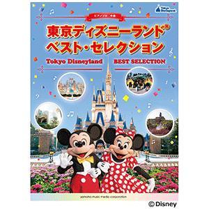 楽譜 ピアノソロ 東京ディズニーランド〓 ベスト・セレクション (中級) e-yoshiyagakki