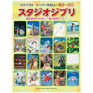 楽譜 ピアノソロ スーパーやさしい スタジオジブリ 「風の谷のナウシカ」〜「思い出のマーニー」 (入門〜初級) e-yoshiyagakki