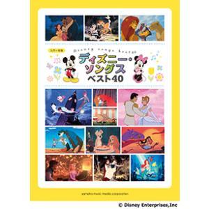 楽譜・ピアノソロ ディズニー・ソングス ベスト40 (入門〜初級) e-yoshiyagakki