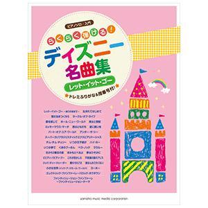楽譜 ピアノソロ らくらく弾ける! ディズニー名曲集 (入門) e-yoshiyagakki