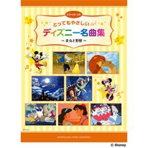 楽譜 ピアノソロ とってもやさしいディズニー名曲集 (入門) e-yoshiyagakki