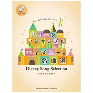 楽譜 リコーダーアンサンブル  ディズニー名曲選 【模範演奏&伴奏CD付】 e-yoshiyagakki