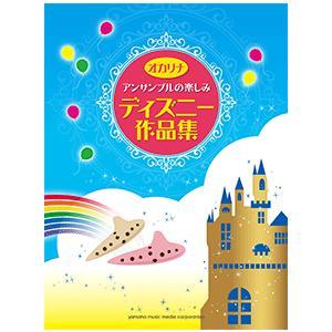 楽譜オカリナ アンサンブルの楽しみ ディズニー作品集 e-yoshiyagakki