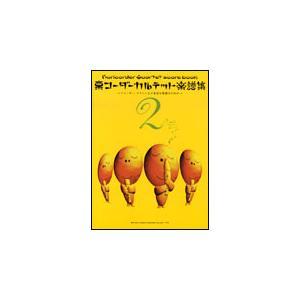 楽譜  栗コーダーカルテット楽譜集2|e-yoshiyagakki