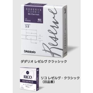 ダダリオ レゼルヴ クラシック B♭クラリネット用 リード  10枚入り|e-yoshiyagakki