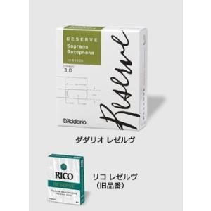 ダダリオ レゼルヴ・ソプラノサックス用リード 10枚入り|e-yoshiyagakki