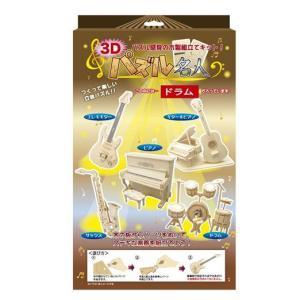 3Dパズル名人 ドラム パズル感覚の木製組立キット|e-yoshiyagakki