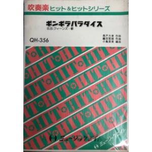 吹奏楽譜 ミュージックエイト M8 ヒット&ヒットシリーズ ギンギラパラダイス / B.B.クィーン QH-356|e-yoshiyagakki