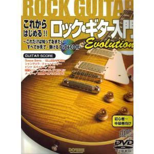 楽譜 これからはじめる!!ロック・ギター入門Evolution|e-yoshiyagakki
