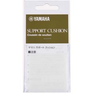 ヤマハサポートクッション 演奏サポート用品 e-yoshiyagakki