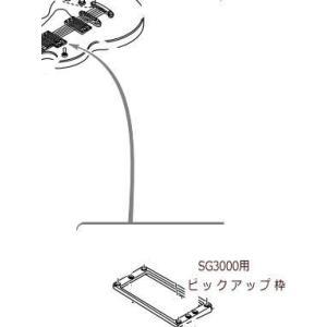 ヤマハ エレキギターパーツ SG3000用 ピックアップ用エスカッション フロント用 ピックアップワク e-yoshiyagakki