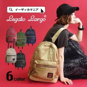 リュックサック リュック ナイロン ファスナー デイパック 鞄 カバン 無地 A4 レディース Legato Largo レガートラルゴ