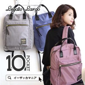 リュック リュックサック レディース a4 A4 大容量 大きい 鞄 バッグ 10ポケット 旅行 ナイロン かばん レガートラルゴ 秋 冬 新作