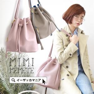 巾着バッグ 巾着型 バッグ レディース カバン 鞄 合皮 合成皮革 フェイクレザー A4 黒 赤 MIMIMEMETE