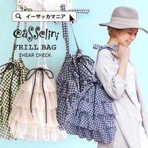 フリル トートバッグ レディース 鞄 肩掛け 肩かけ カバン バッグ 巾着 casselini キャセリーニ