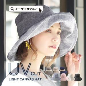 キャンバスハット UVカット 帽子 ハット UVハット ツバ...