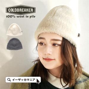 04e69058f1cdc キャップ ワッチ レディース 冬 帽子 ニット帽 ビーニー ワッチキャップ ボア 羊毛 ウール100% ウール 秋冬