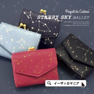 財布 がま口 ウォレット 三つ折り バッグ 3つ折り財布 星...