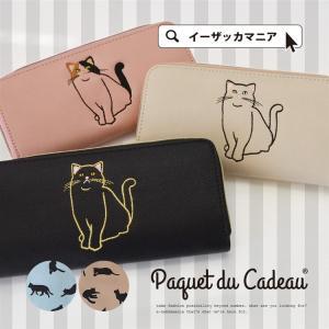 長財布 ロングウォレット 財布 ウォレット フェイクレザー ラウンドファスナー ネコ 猫 ねこ Paquet du Cadeau パケカドー