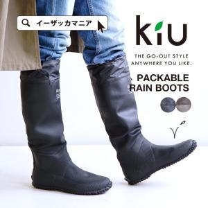 レインブーツ ロングブーツ 靴 撥水 雨具  携帯 持ち運べ...