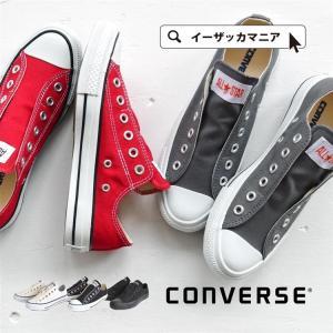 スニーカー 22.0cmから26.0cmまで!靴紐無しスリッポンデザイン◆CONVERSE(コンバー...