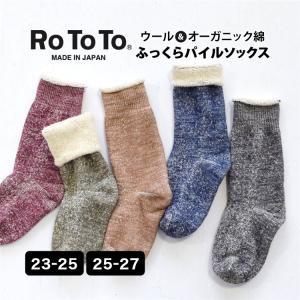 靴下 ソックス くつ下 RoToTo ロトト レディース メンズ 23-25cm 25-27cm 保温性 肉厚 パイルソックス 日本製 R1001