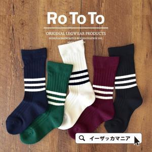 ソックス,レギュラーソックス,ラインソックス,レディース,メンズ,靴下,くつ下,ボーダー,速乾,抗菌防臭,日本製,RoToTo