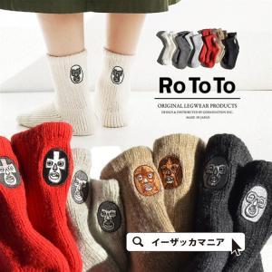 靴下 ローゲージソックス レディース 靴下 厚手 あたたか 防寒 ウール混 毛糸 ニットソックス R1112 RoToTo ロトト BRU NA BOINNE|e-zakkamania