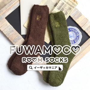 靴下 レディース ルームソックス ソックス もこもこ ふわふわ 室内 暖かい あったか 雑貨 フットウエア フットウェア 厚手 冬 新作|e-zakkamania