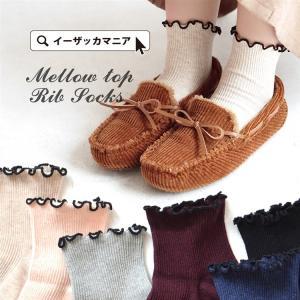 靴下 レディース ソックス おしゃれ リブソックス ショート丈 くるぶし丈 綿混 コットン混 カラフル フットウエア フリル